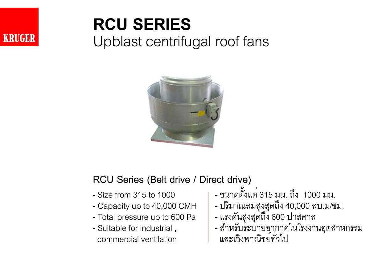 KRUGER Fan(RCU Series) พัดลมครูเกอร์ บ เอ็นเจเทคโซลูชั่น จัดจำหน่าย